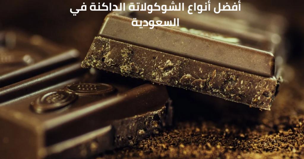 أفضل أنواع الشوكولاتة الداكنة في السعودية
