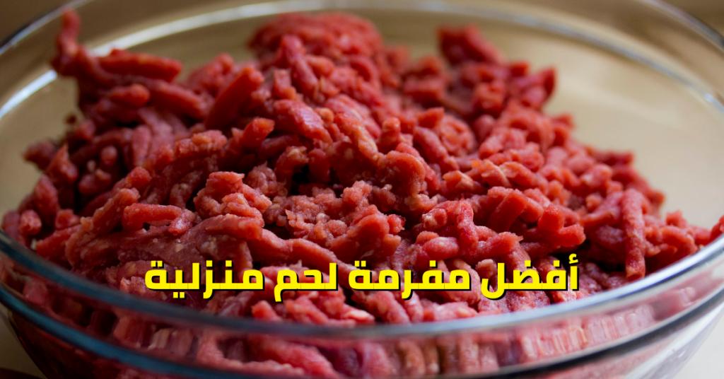 أفضل مفرمة لحم منزلية