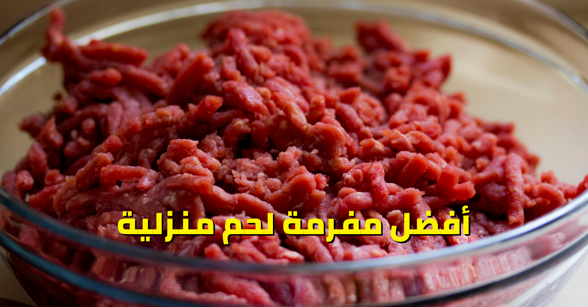 أفضل مفرمة لحم منزلية – نتائج مثالية 2021