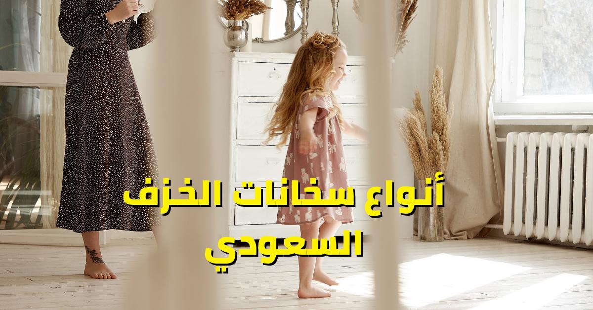 أنواع سخانات الخزف السعودي – أفضل 8 أنواع