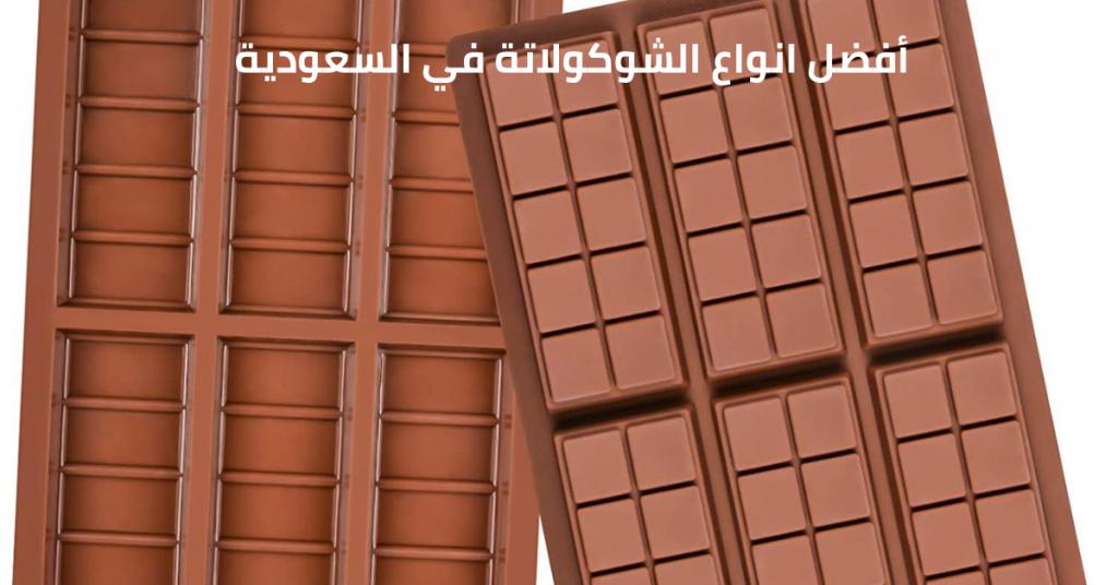 أفضل أنواع الشوكولاتة في السعودية