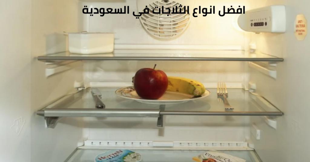 افضل انواع الثلاجات في السعودية