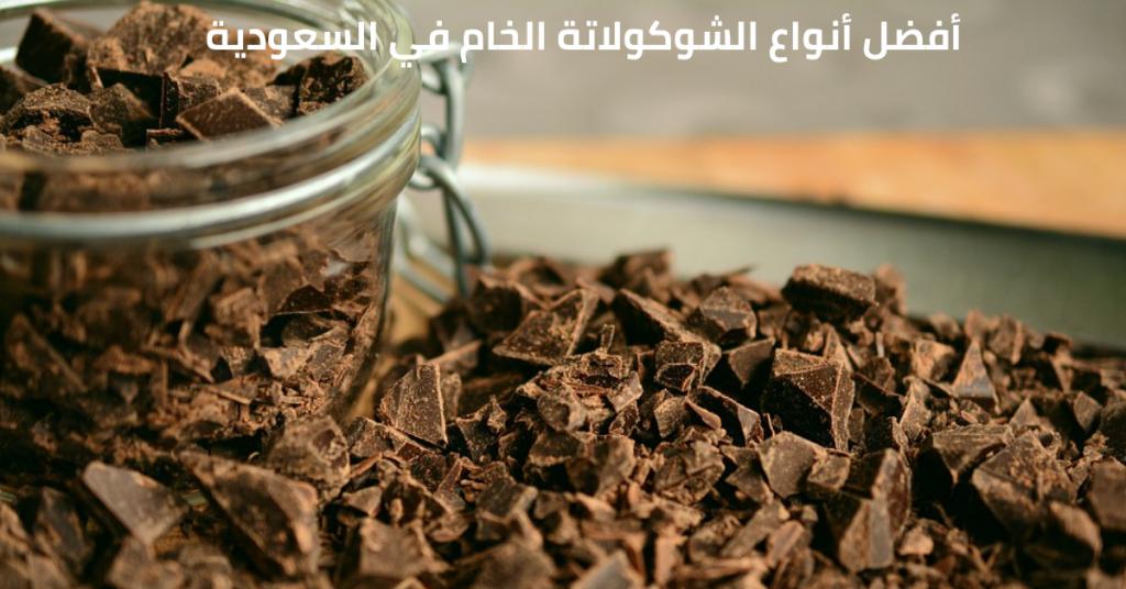 أفضل أنواع الشوكولاتة الخام في السعودية