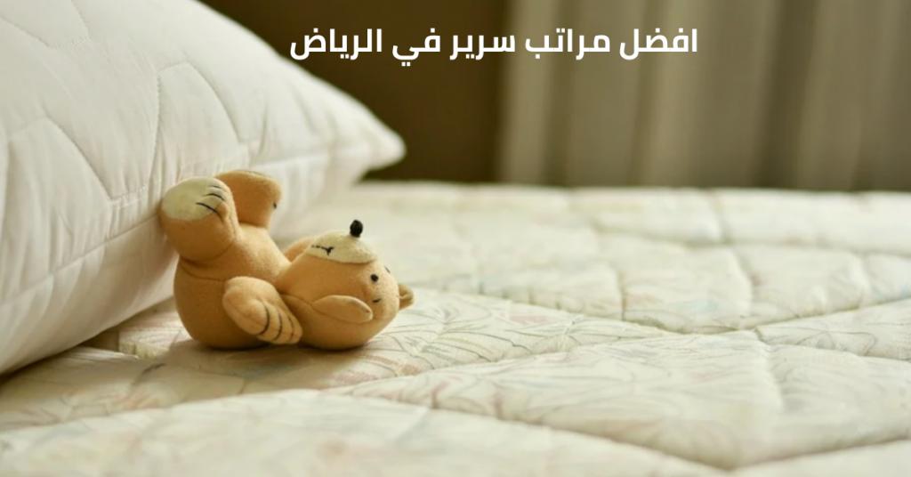 افضل مراتب سرير في الرياض