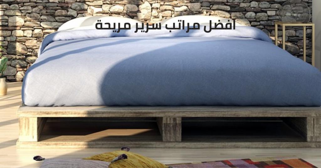 افضل مراتب سرير مريحه