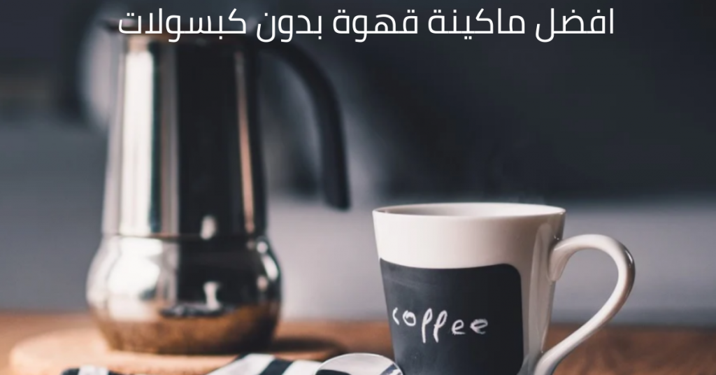 افضل ماكينة قهوة بدون كبسولات