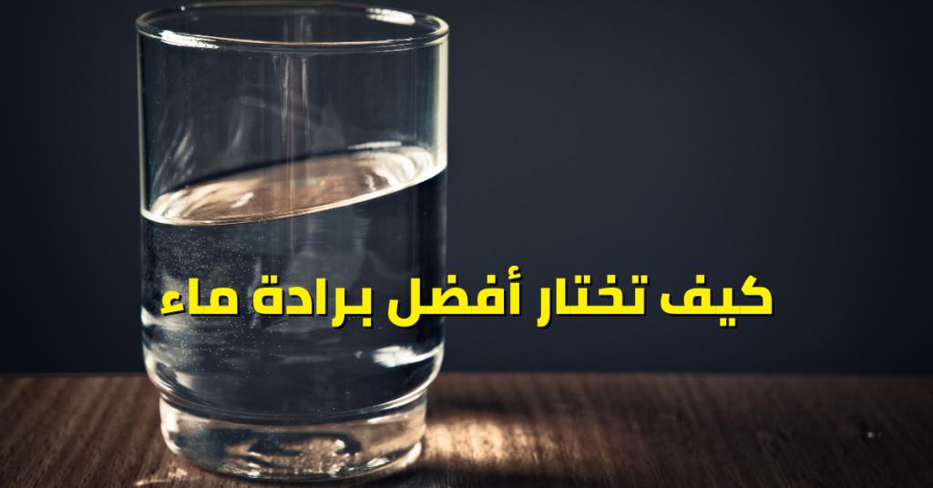 كيف تختار أفضل برادة ماء