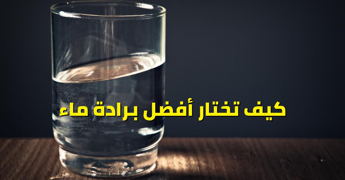 كيف تختار أفضل برادة ماء في 4 خطوات