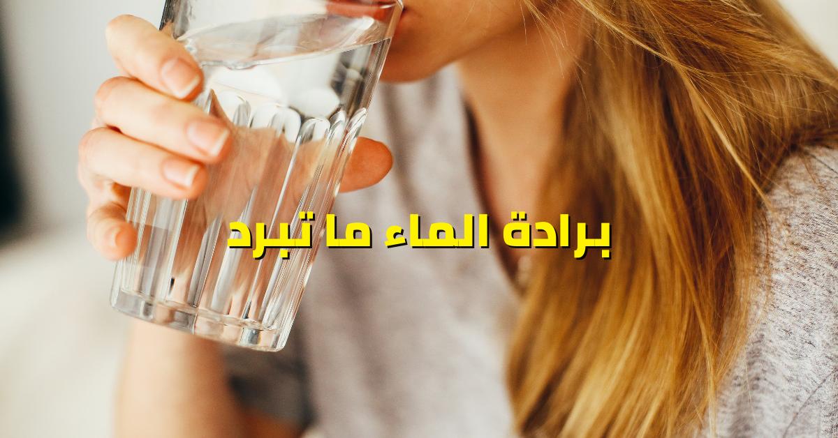 برادة الماء ما تبرد – مشاكل برادات المياه الشائعة 2021